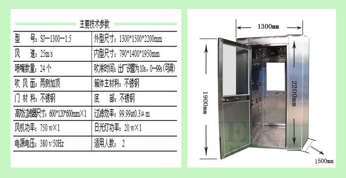 风淋室控制和接线图纸